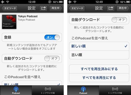 Podcast設定
