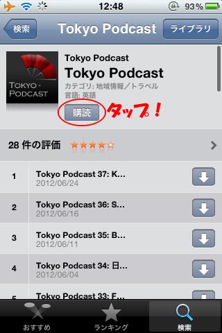 Podcast購入