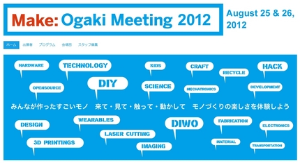 Make: Ogaki meeting 2012