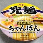 究麺パッケージ