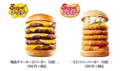 スーパーフライデーとチーズデー