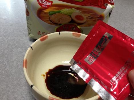 ラ王 スープ