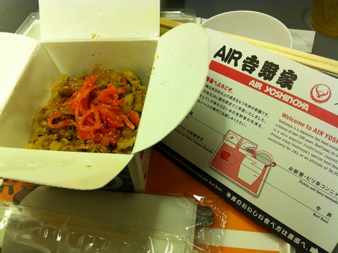 airyoshinoya