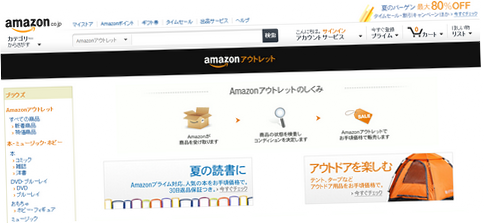amazon_outlet