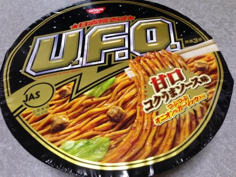 UFO甘口