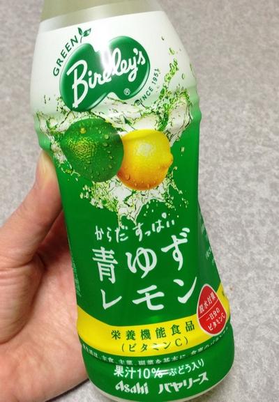 青ゆずレモン