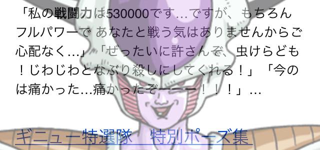 戦闘力53万