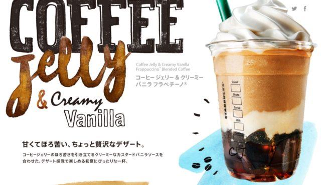 コーヒー ジェリー & クリーミー バニラ フラペチーノ