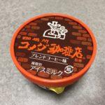 コメダ珈琲店アイス
