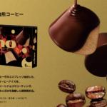 ピノ炭火焙煎コーヒー